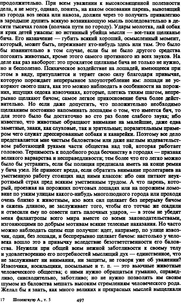 PDF. Собрание сочинений в шести томах. Том 5. Шопенгауэр А. Страница 497. Читать онлайн