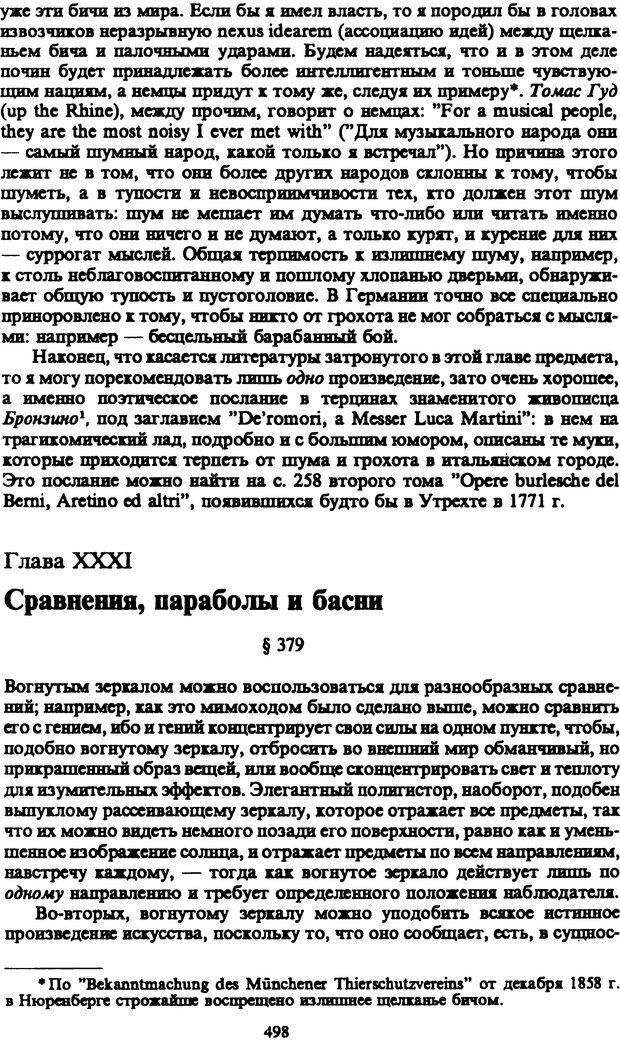 PDF. Собрание сочинений в шести томах. Том 5. Шопенгауэр А. Страница 498. Читать онлайн