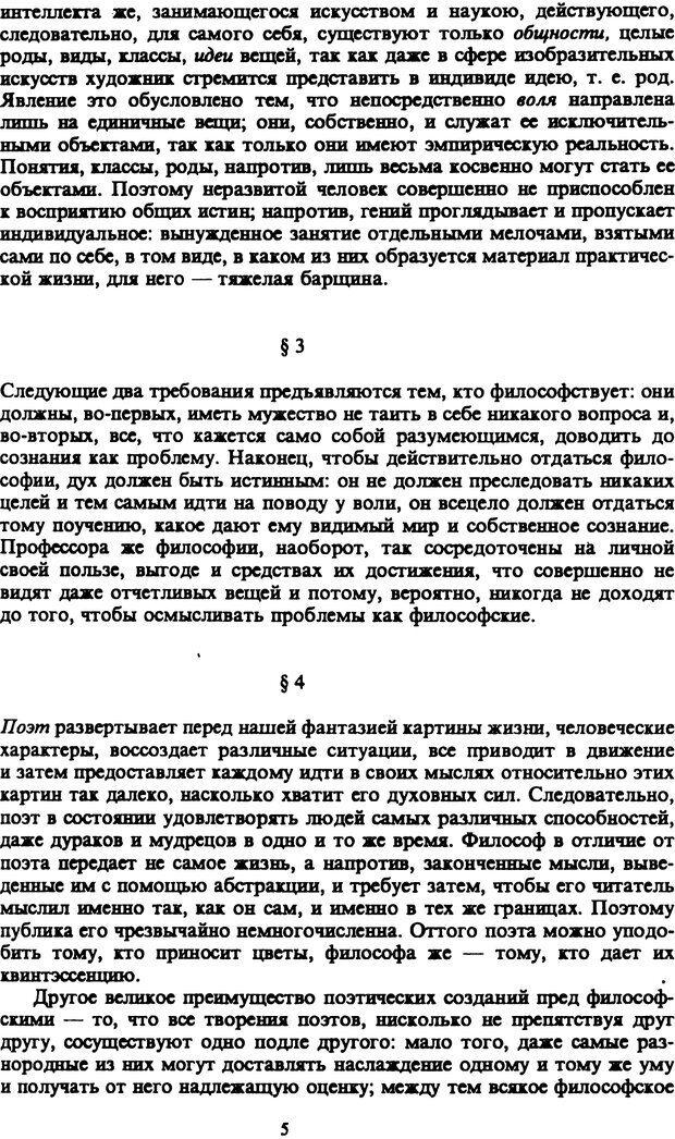 PDF. Собрание сочинений в шести томах. Том 5. Шопенгауэр А. Страница 5. Читать онлайн