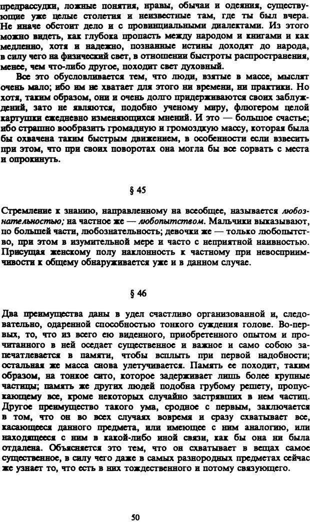 PDF. Собрание сочинений в шести томах. Том 5. Шопенгауэр А. Страница 50. Читать онлайн
