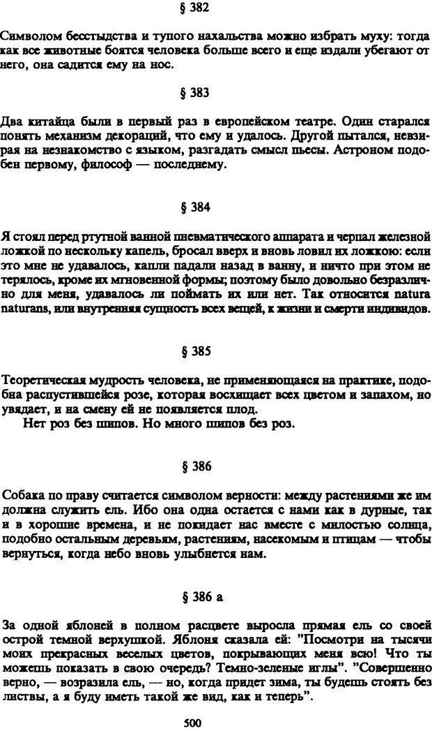 PDF. Собрание сочинений в шести томах. Том 5. Шопенгауэр А. Страница 500. Читать онлайн