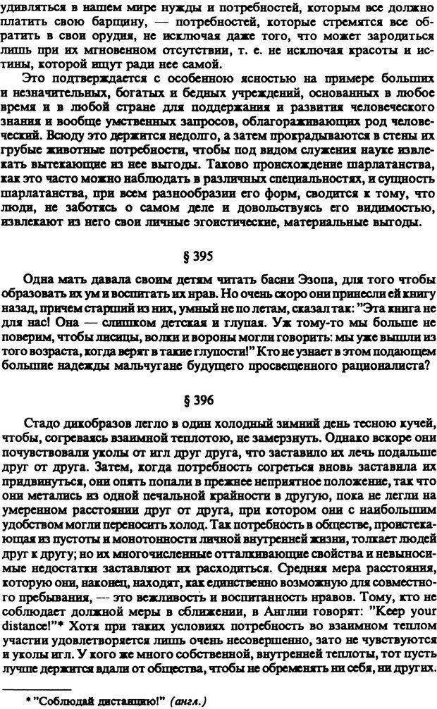 PDF. Собрание сочинений в шести томах. Том 5. Шопенгауэр А. Страница 503. Читать онлайн