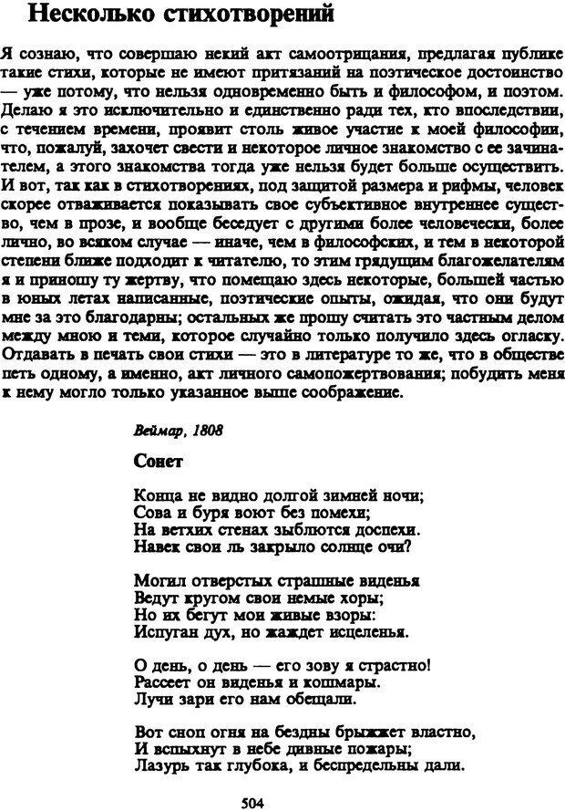 PDF. Собрание сочинений в шести томах. Том 5. Шопенгауэр А. Страница 504. Читать онлайн