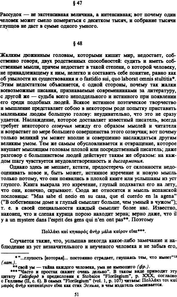 PDF. Собрание сочинений в шести томах. Том 5. Шопенгауэр А. Страница 51. Читать онлайн