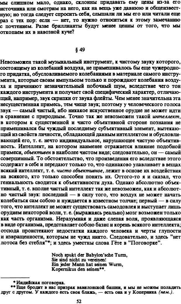 PDF. Собрание сочинений в шести томах. Том 5. Шопенгауэр А. Страница 52. Читать онлайн