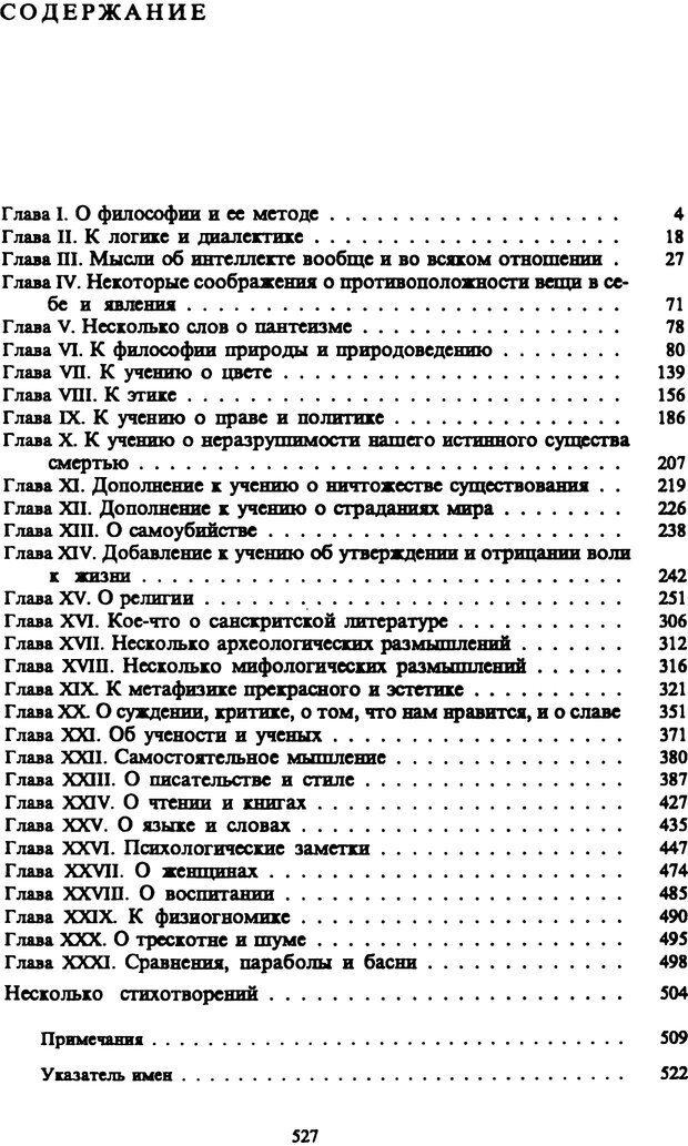 PDF. Собрание сочинений в шести томах. Том 5. Шопенгауэр А. Страница 527. Читать онлайн