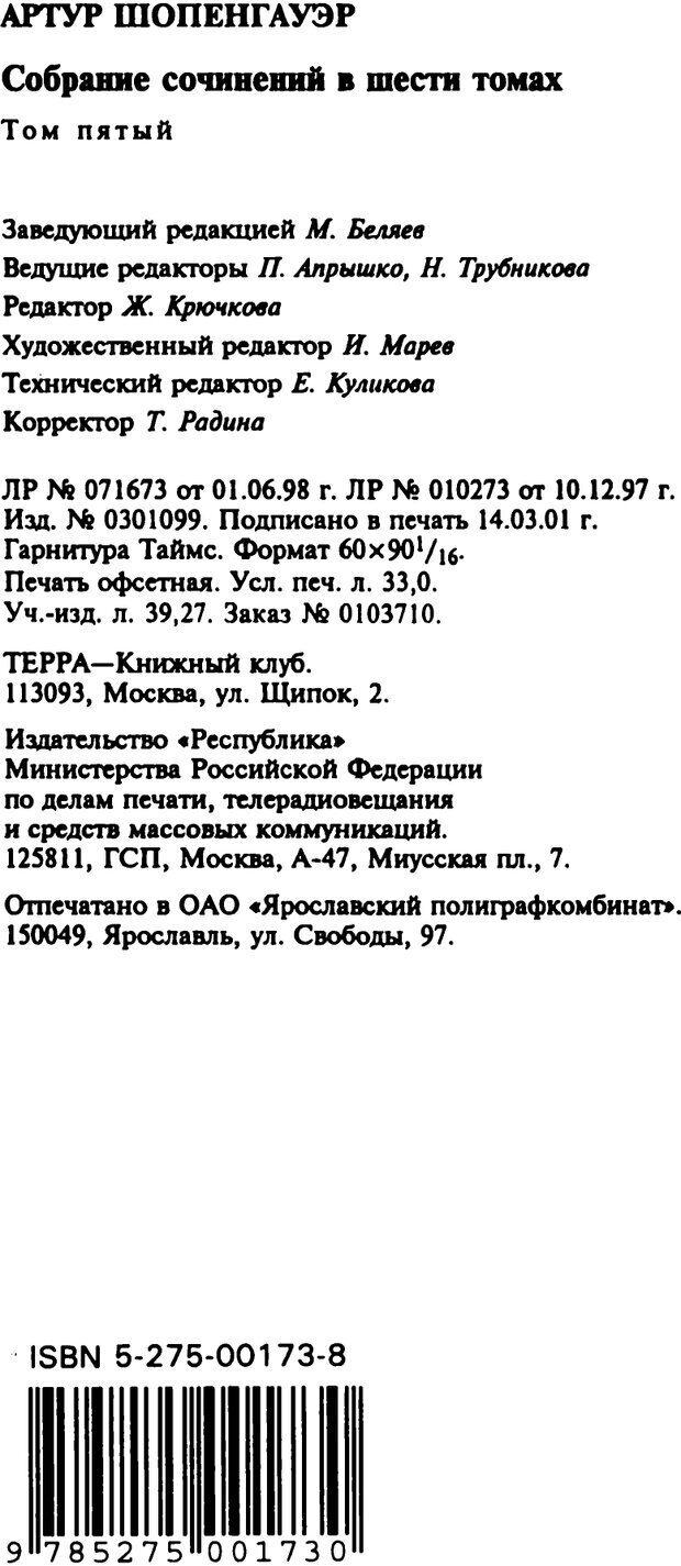 PDF. Собрание сочинений в шести томах. Том 5. Шопенгауэр А. Страница 528. Читать онлайн