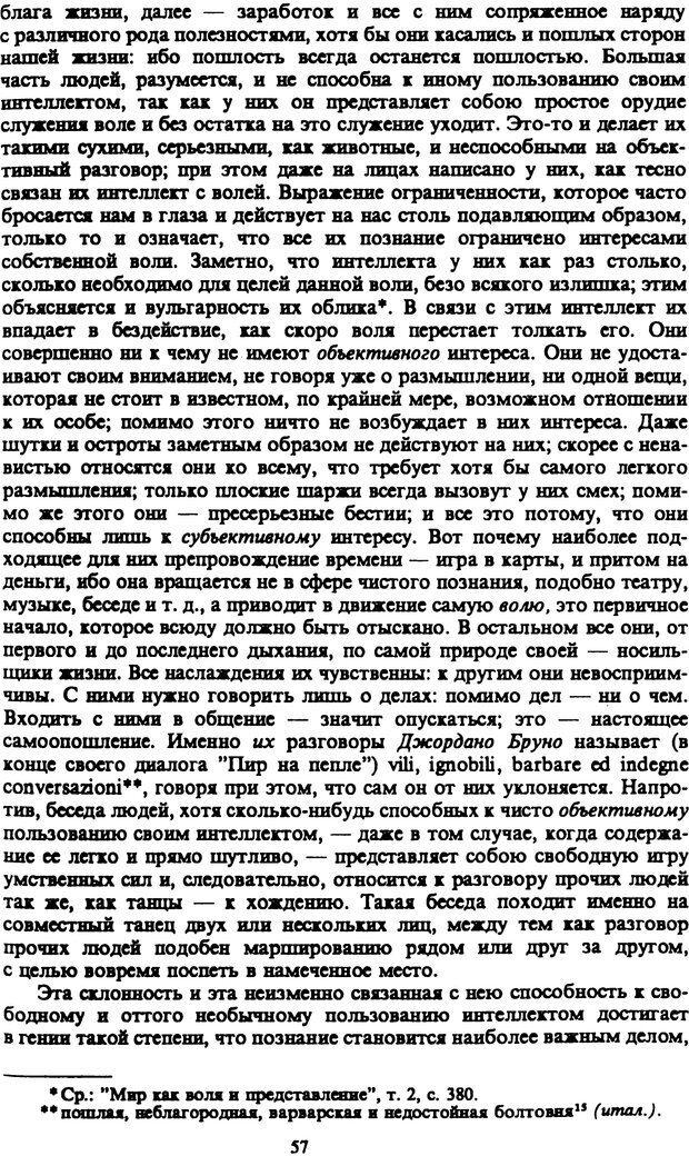 PDF. Собрание сочинений в шести томах. Том 5. Шопенгауэр А. Страница 57. Читать онлайн