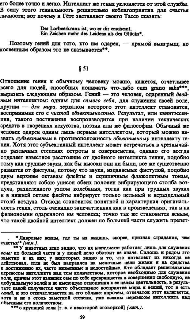 PDF. Собрание сочинений в шести томах. Том 5. Шопенгауэр А. Страница 59. Читать онлайн