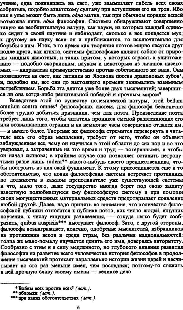 PDF. Собрание сочинений в шести томах. Том 5. Шопенгауэр А. Страница 6. Читать онлайн