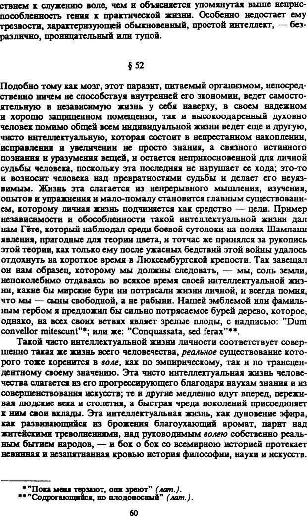 PDF. Собрание сочинений в шести томах. Том 5. Шопенгауэр А. Страница 60. Читать онлайн