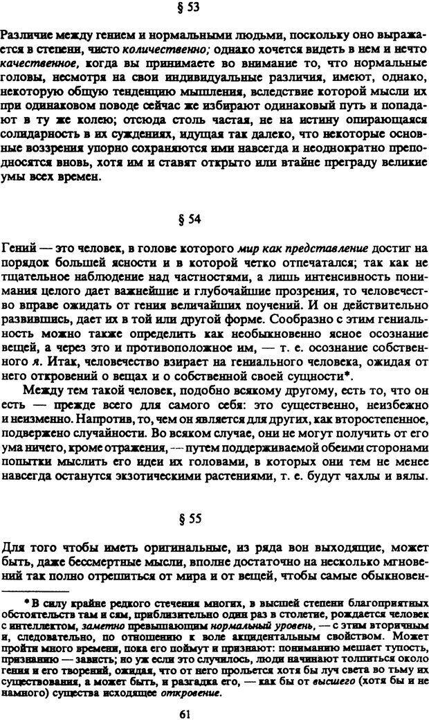 PDF. Собрание сочинений в шести томах. Том 5. Шопенгауэр А. Страница 61. Читать онлайн