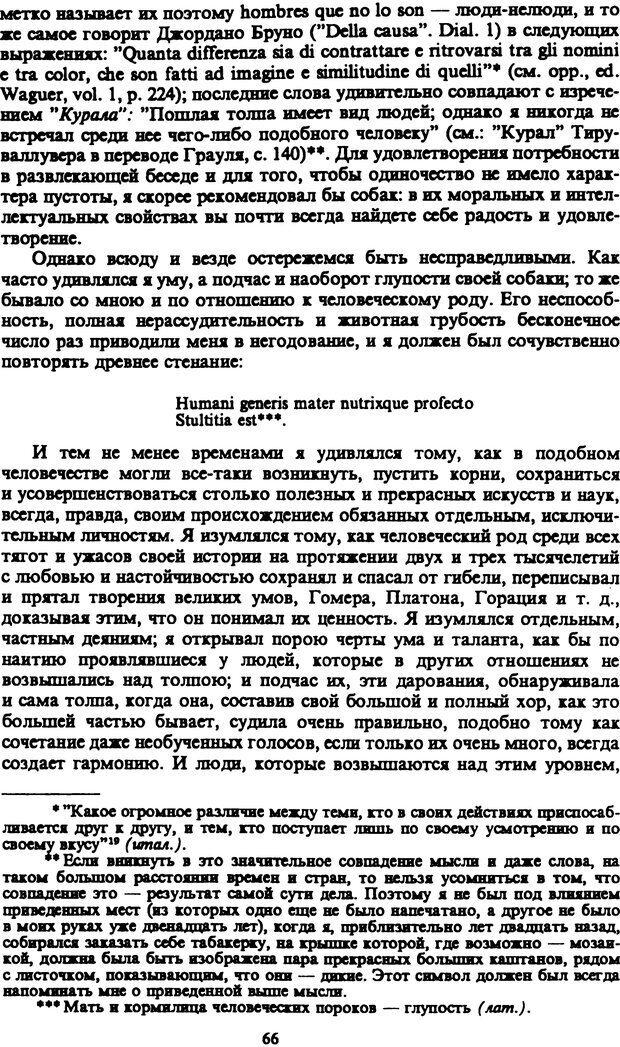 PDF. Собрание сочинений в шести томах. Том 5. Шопенгауэр А. Страница 66. Читать онлайн