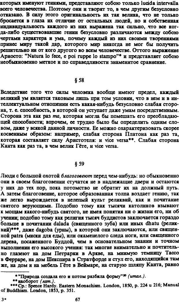 PDF. Собрание сочинений в шести томах. Том 5. Шопенгауэр А. Страница 67. Читать онлайн