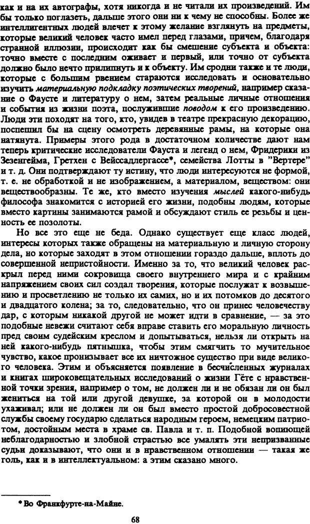 PDF. Собрание сочинений в шести томах. Том 5. Шопенгауэр А. Страница 68. Читать онлайн