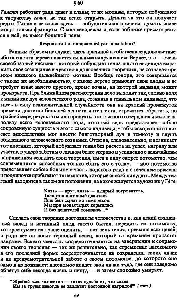 PDF. Собрание сочинений в шести томах. Том 5. Шопенгауэр А. Страница 69. Читать онлайн