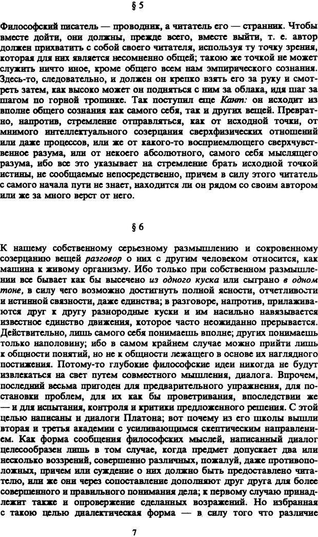 PDF. Собрание сочинений в шести томах. Том 5. Шопенгауэр А. Страница 7. Читать онлайн