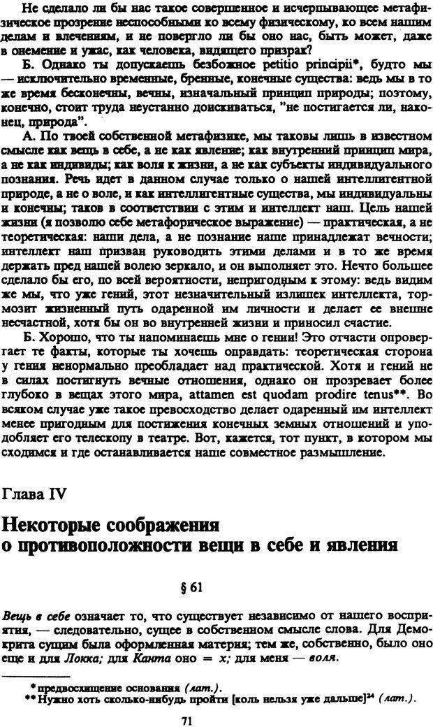 PDF. Собрание сочинений в шести томах. Том 5. Шопенгауэр А. Страница 71. Читать онлайн