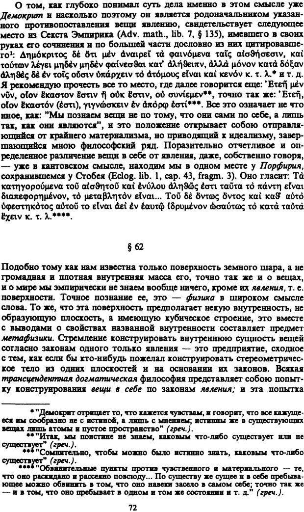 PDF. Собрание сочинений в шести томах. Том 5. Шопенгауэр А. Страница 72. Читать онлайн