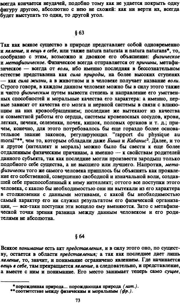 PDF. Собрание сочинений в шести томах. Том 5. Шопенгауэр А. Страница 73. Читать онлайн