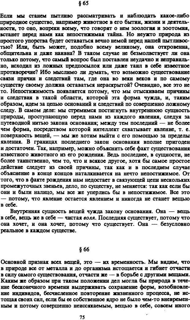 PDF. Собрание сочинений в шести томах. Том 5. Шопенгауэр А. Страница 75. Читать онлайн