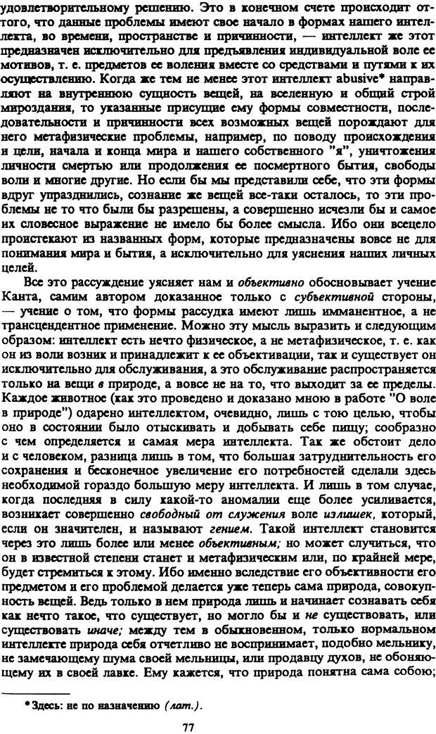 PDF. Собрание сочинений в шести томах. Том 5. Шопенгауэр А. Страница 77. Читать онлайн