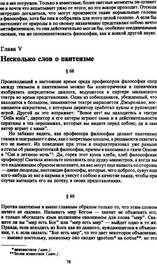 PDF. Собрание сочинений в шести томах. Том 5. Шопенгауэр А. Страница 78. Читать онлайн