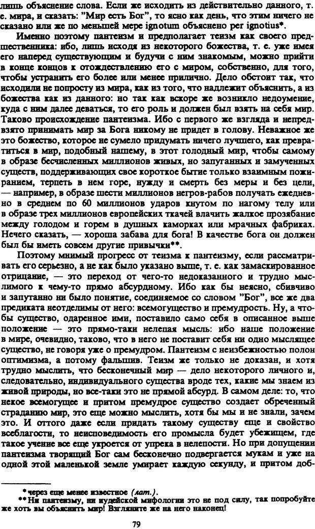 PDF. Собрание сочинений в шести томах. Том 5. Шопенгауэр А. Страница 79. Читать онлайн