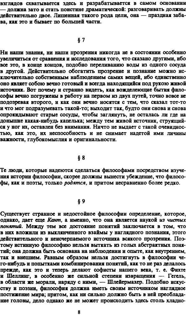 PDF. Собрание сочинений в шести томах. Том 5. Шопенгауэр А. Страница 8. Читать онлайн