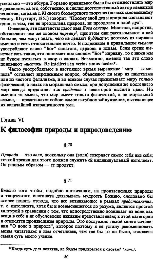 PDF. Собрание сочинений в шести томах. Том 5. Шопенгауэр А. Страница 80. Читать онлайн