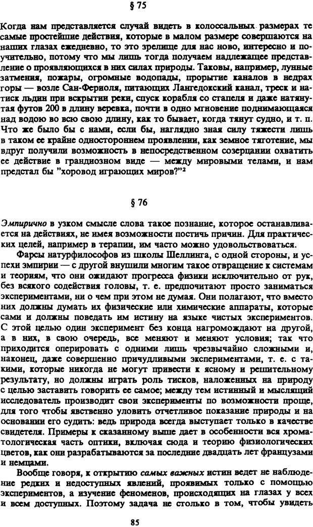 PDF. Собрание сочинений в шести томах. Том 5. Шопенгауэр А. Страница 85. Читать онлайн