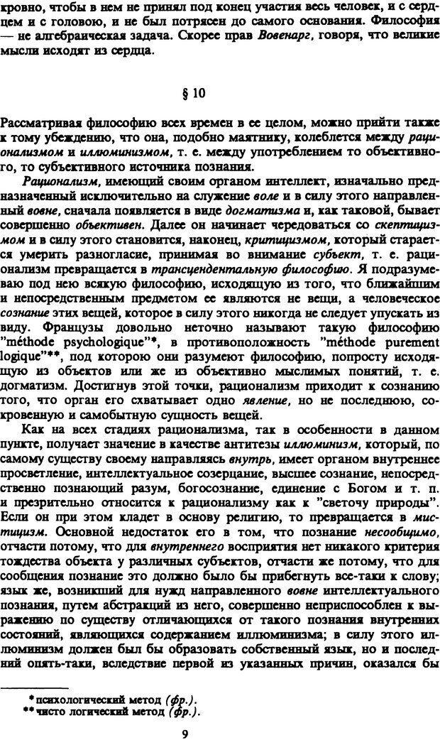 PDF. Собрание сочинений в шести томах. Том 5. Шопенгауэр А. Страница 9. Читать онлайн