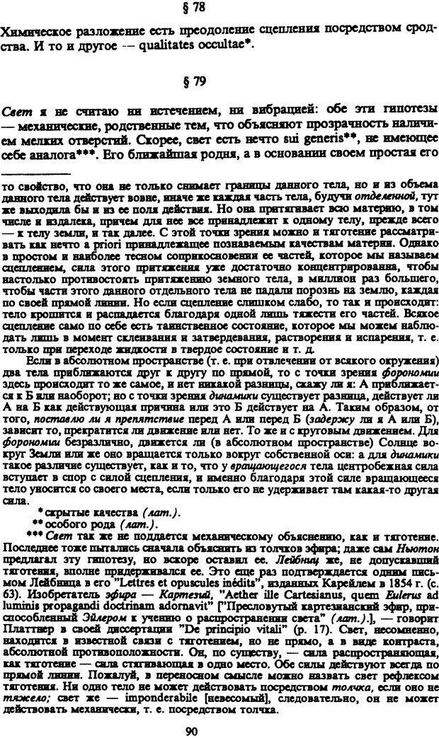 PDF. Собрание сочинений в шести томах. Том 5. Шопенгауэр А. Страница 90. Читать онлайн