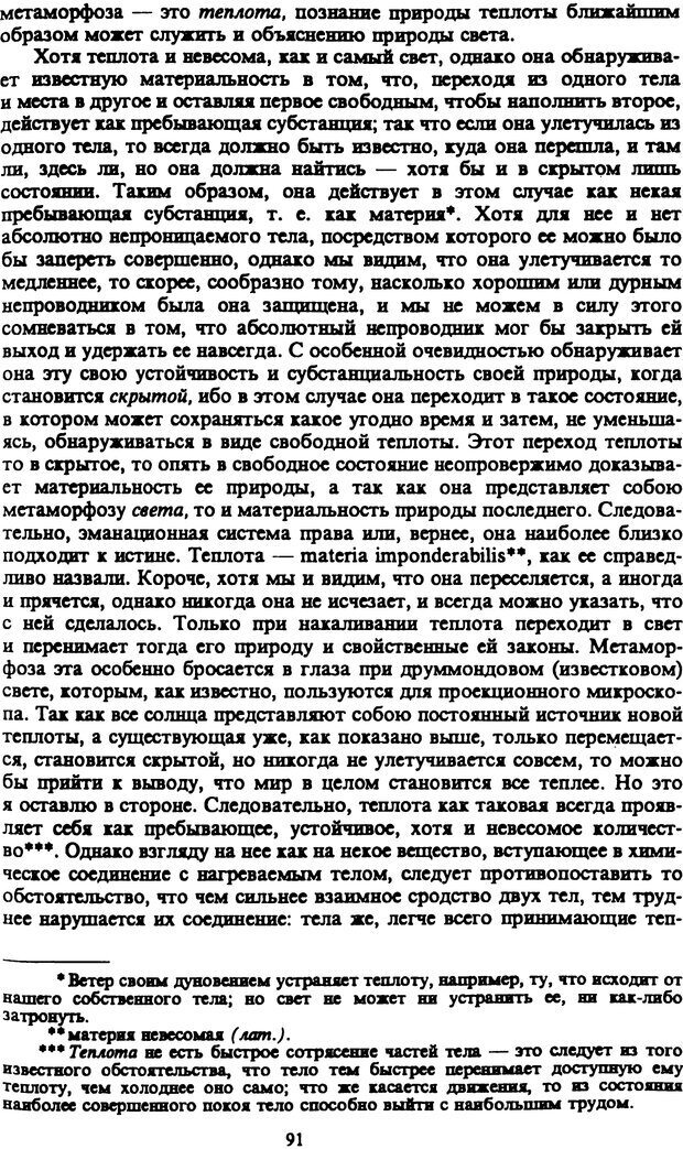 PDF. Собрание сочинений в шести томах. Том 5. Шопенгауэр А. Страница 91. Читать онлайн