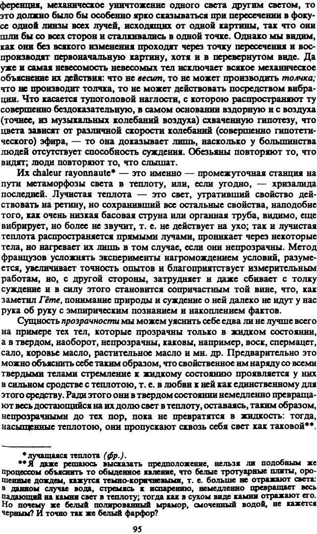 PDF. Собрание сочинений в шести томах. Том 5. Шопенгауэр А. Страница 95. Читать онлайн
