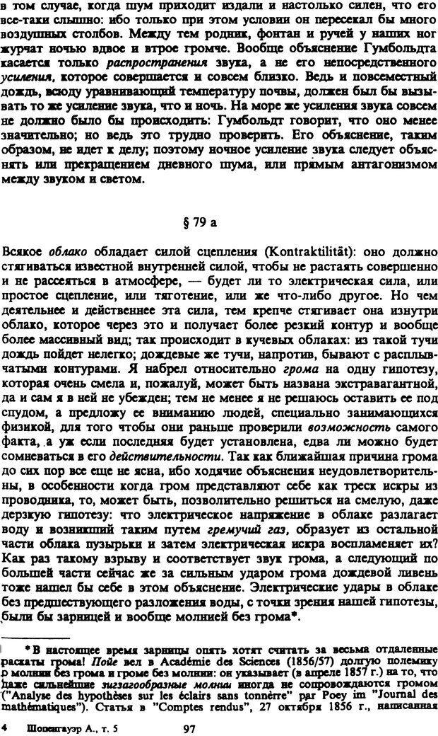 PDF. Собрание сочинений в шести томах. Том 5. Шопенгауэр А. Страница 97. Читать онлайн