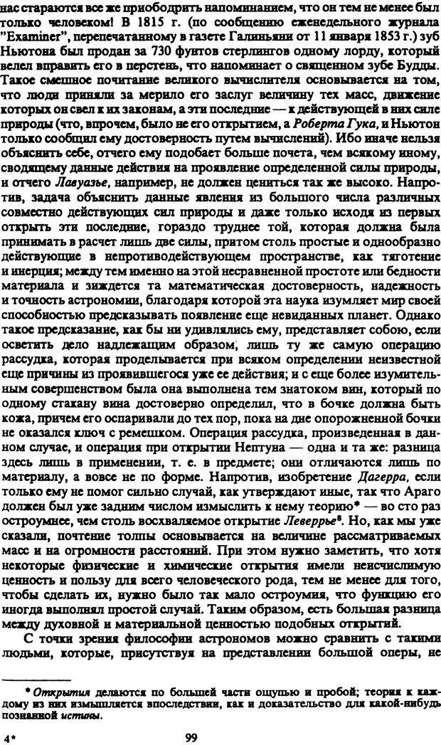 PDF. Собрание сочинений в шести томах. Том 5. Шопенгауэр А. Страница 99. Читать онлайн