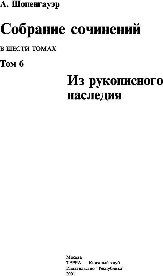 PDF. Собрание сочинений в шести томах. Том 6. Шопенгауэр А. Страница 1. Читать онлайн