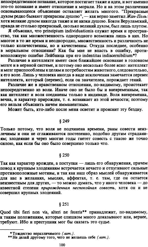 PDF. Собрание сочинений в шести томах. Том 6. Шопенгауэр А. Страница 100. Читать онлайн