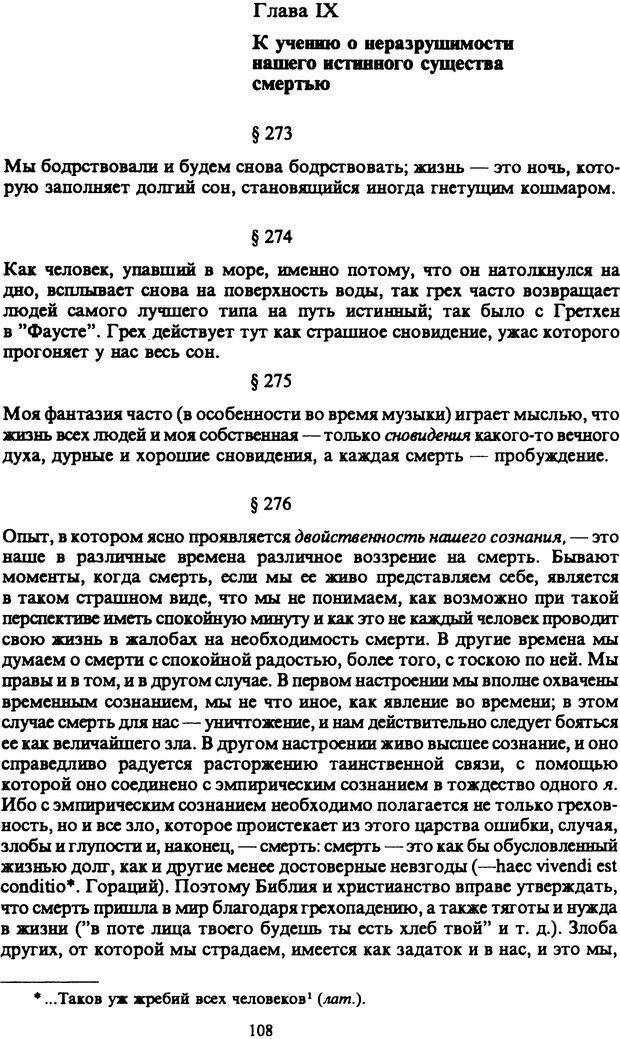 PDF. Собрание сочинений в шести томах. Том 6. Шопенгауэр А. Страница 108. Читать онлайн