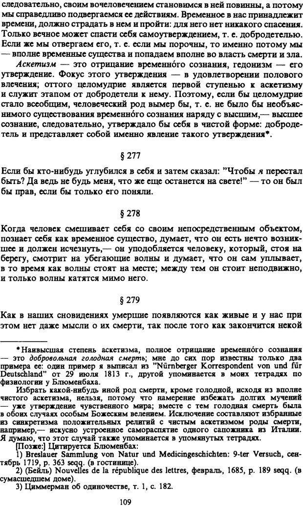 PDF. Собрание сочинений в шести томах. Том 6. Шопенгауэр А. Страница 109. Читать онлайн
