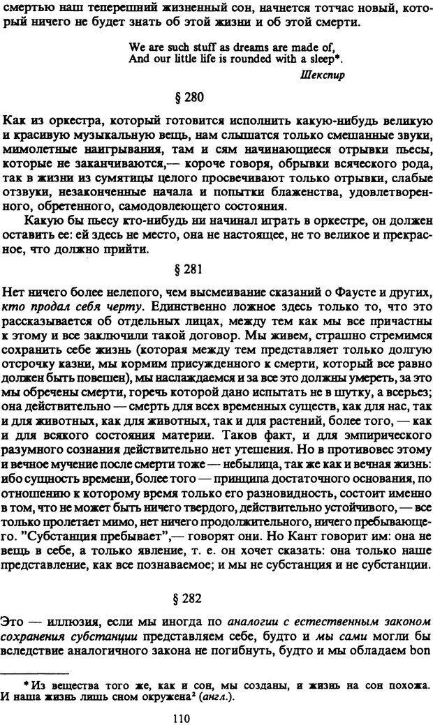 PDF. Собрание сочинений в шести томах. Том 6. Шопенгауэр А. Страница 110. Читать онлайн