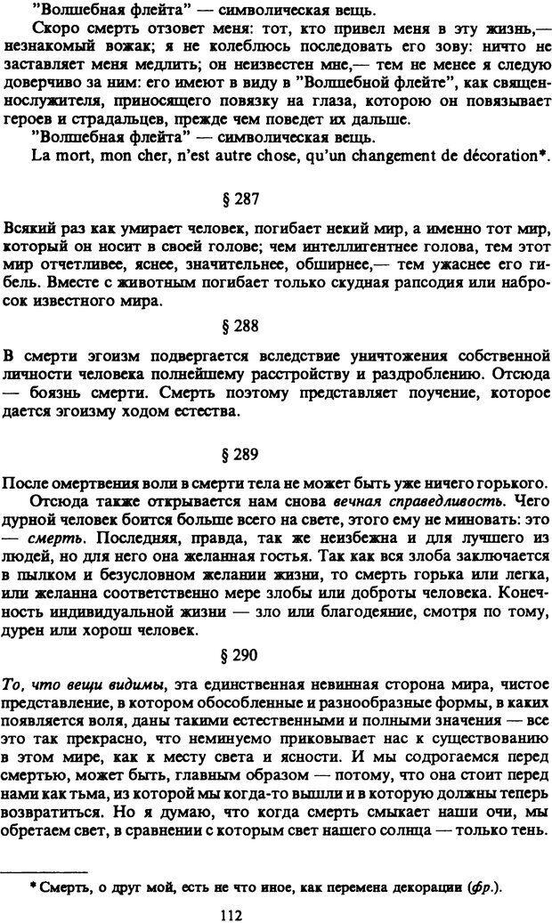 PDF. Собрание сочинений в шести томах. Том 6. Шопенгауэр А. Страница 112. Читать онлайн