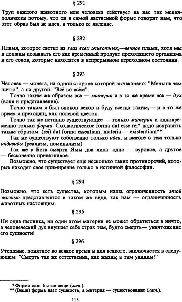 PDF. Собрание сочинений в шести томах. Том 6. Шопенгауэр А. Страница 113. Читать онлайн