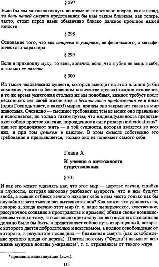 PDF. Собрание сочинений в шести томах. Том 6. Шопенгауэр А. Страница 114. Читать онлайн