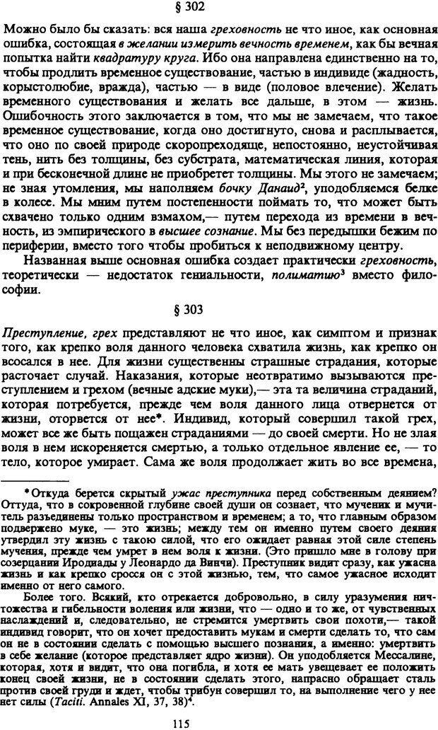 PDF. Собрание сочинений в шести томах. Том 6. Шопенгауэр А. Страница 115. Читать онлайн