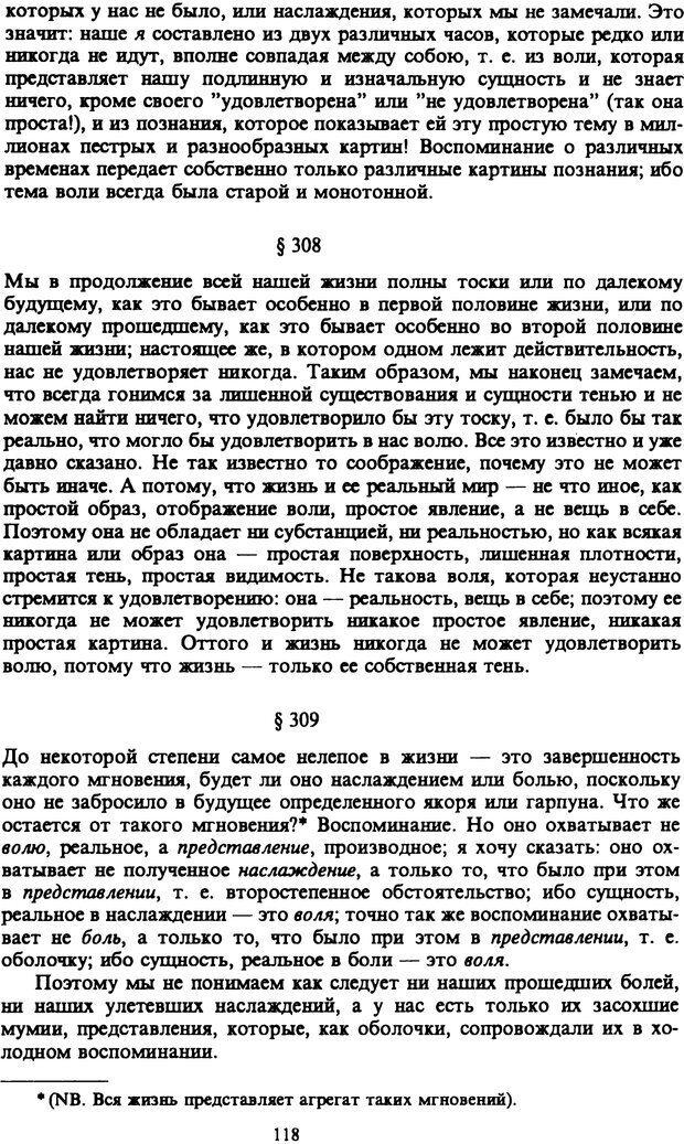 PDF. Собрание сочинений в шести томах. Том 6. Шопенгауэр А. Страница 118. Читать онлайн