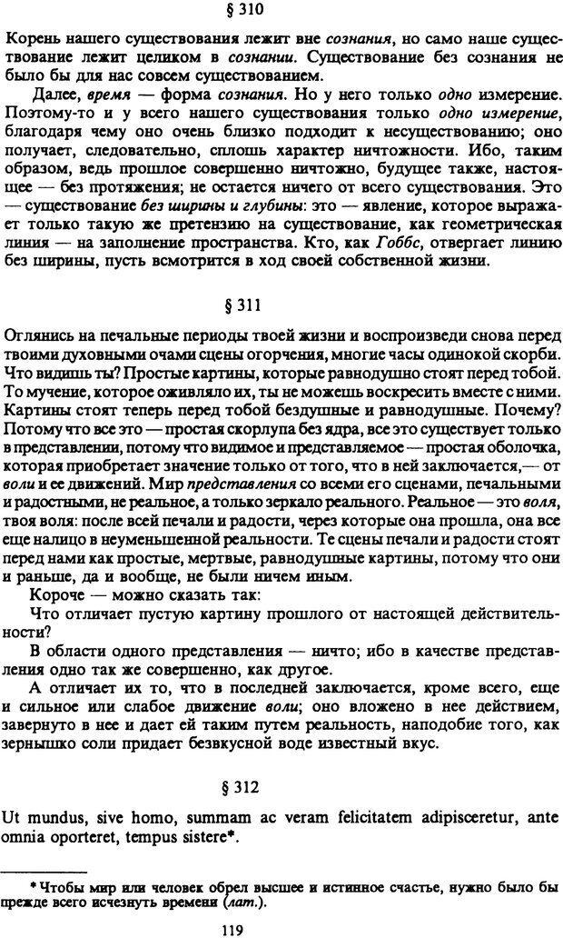 PDF. Собрание сочинений в шести томах. Том 6. Шопенгауэр А. Страница 119. Читать онлайн