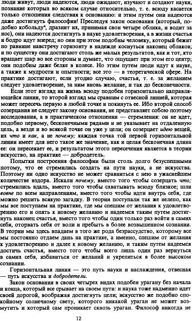 PDF. Собрание сочинений в шести томах. Том 6. Шопенгауэр А. Страница 12. Читать онлайн