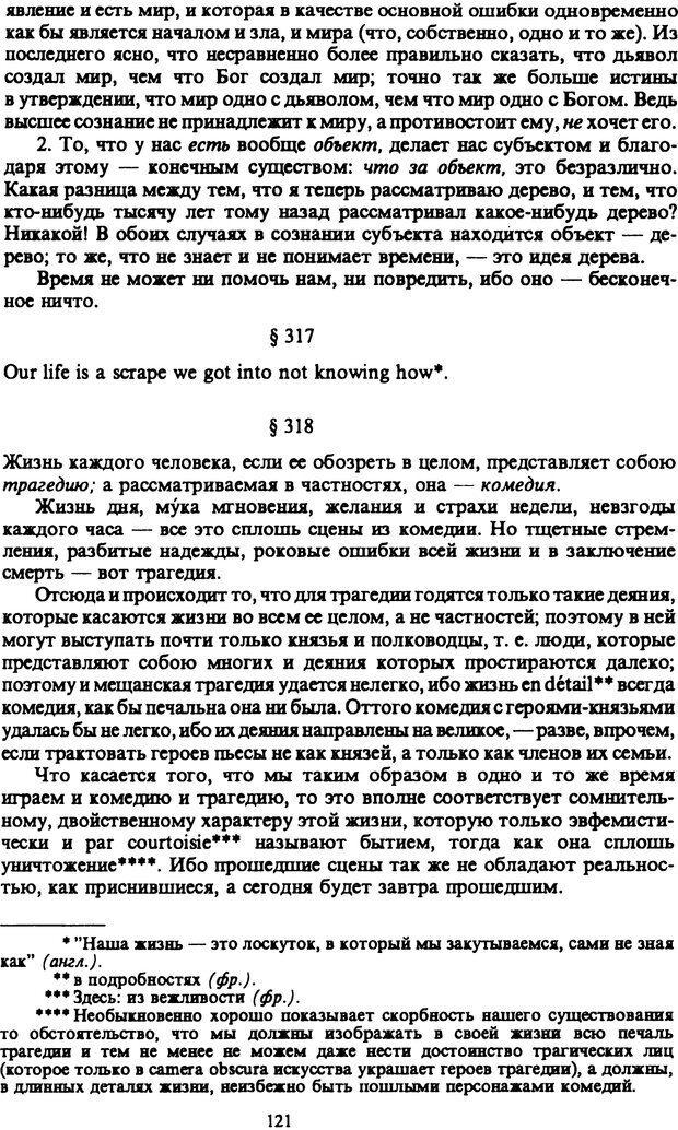 PDF. Собрание сочинений в шести томах. Том 6. Шопенгауэр А. Страница 121. Читать онлайн